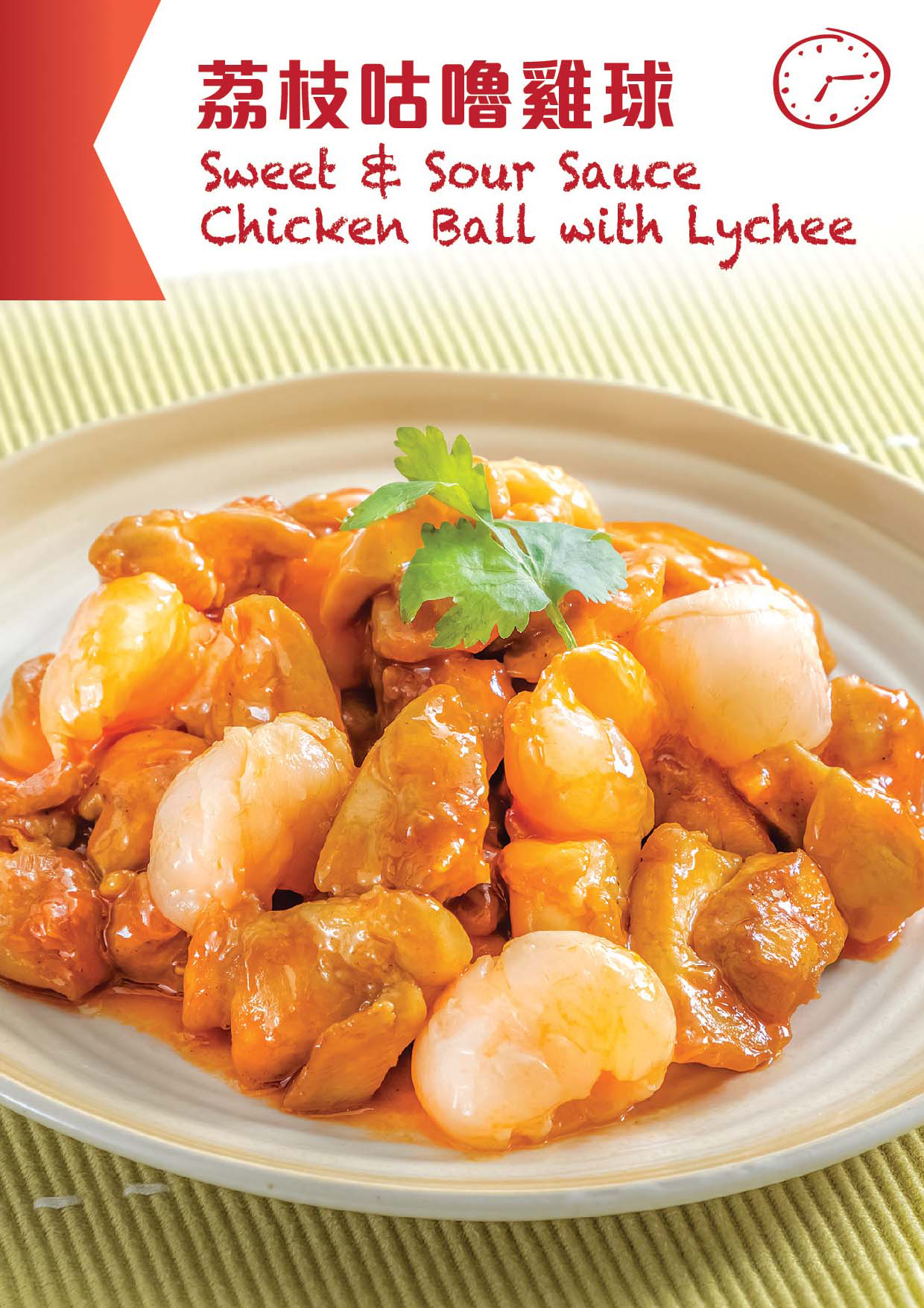 Amoy - Sweet and Sour Chicken Ball